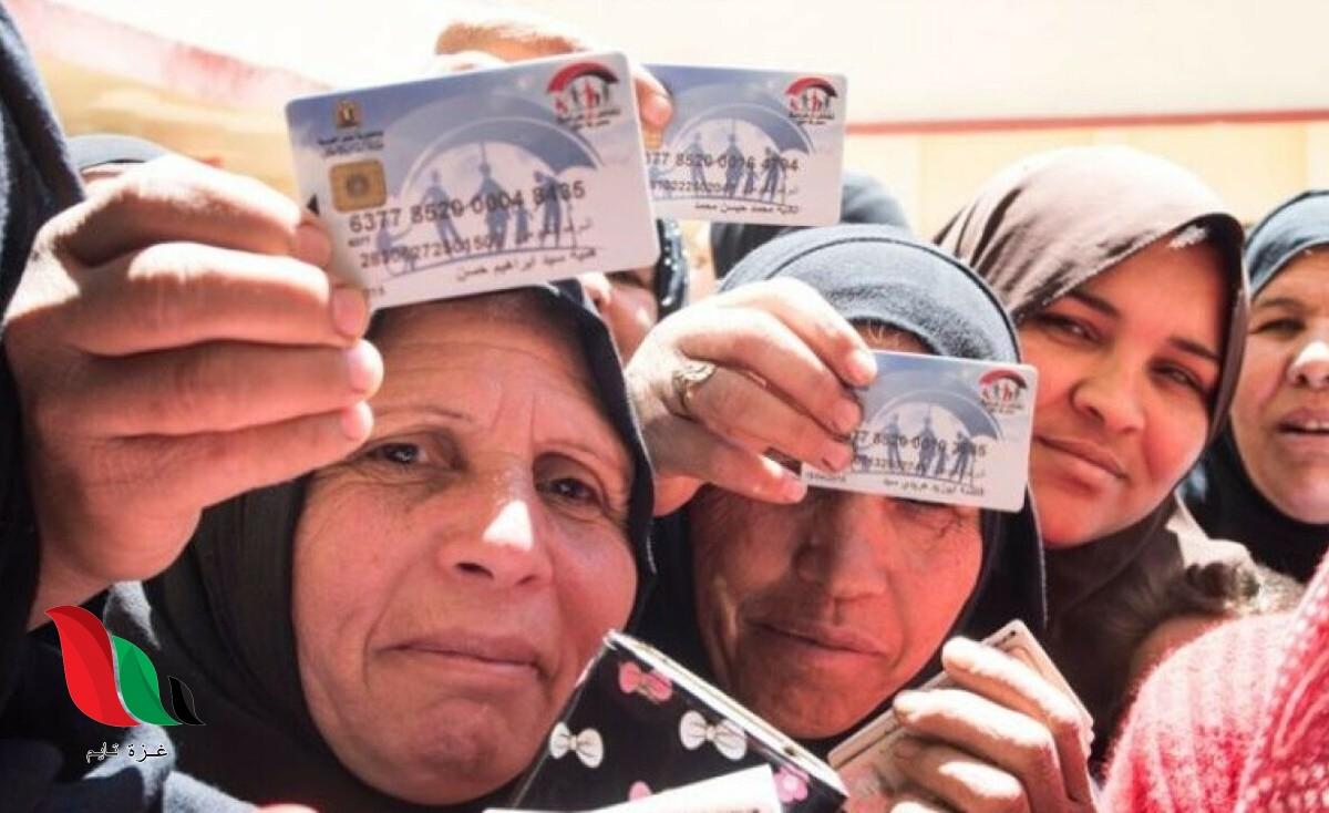 هل بدأ التسجيل في تكافل وكرامة .. وزارة التضامن المصرية توضح