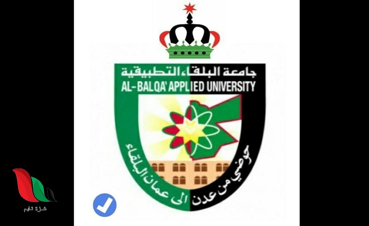 الاردن: جامعة البلقاء التطبيقية تفتح باب التسجيل الالكتروني للطلبة الجدد