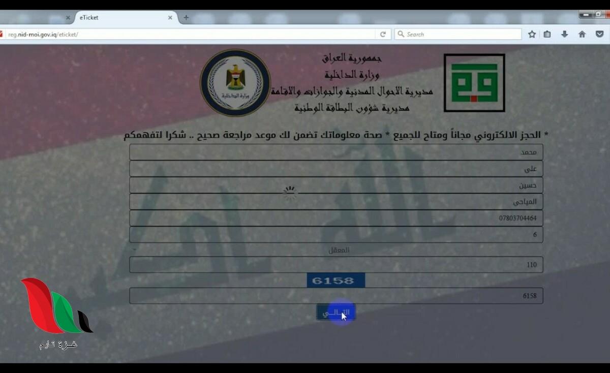 خطوات حجز موعد البطاقة الوطنية الموحدة في العراق