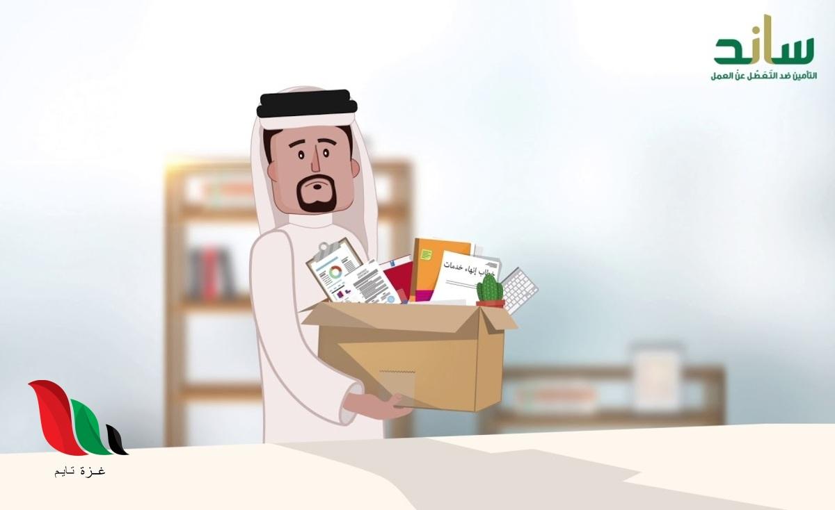 السعودية: رابط التسجيل في ساند التأمين ضد التعطل عن العمل