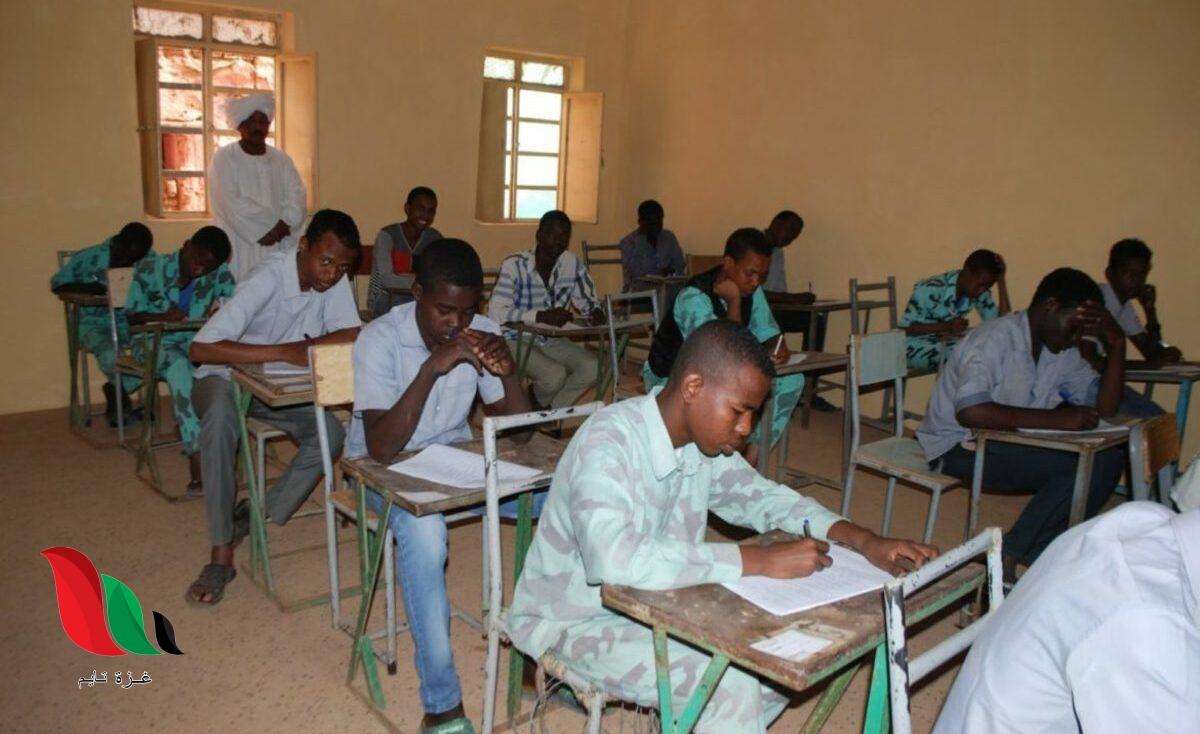 نتيجة امتحانات شهادة الاساس في ولاية الخرطوم 2020