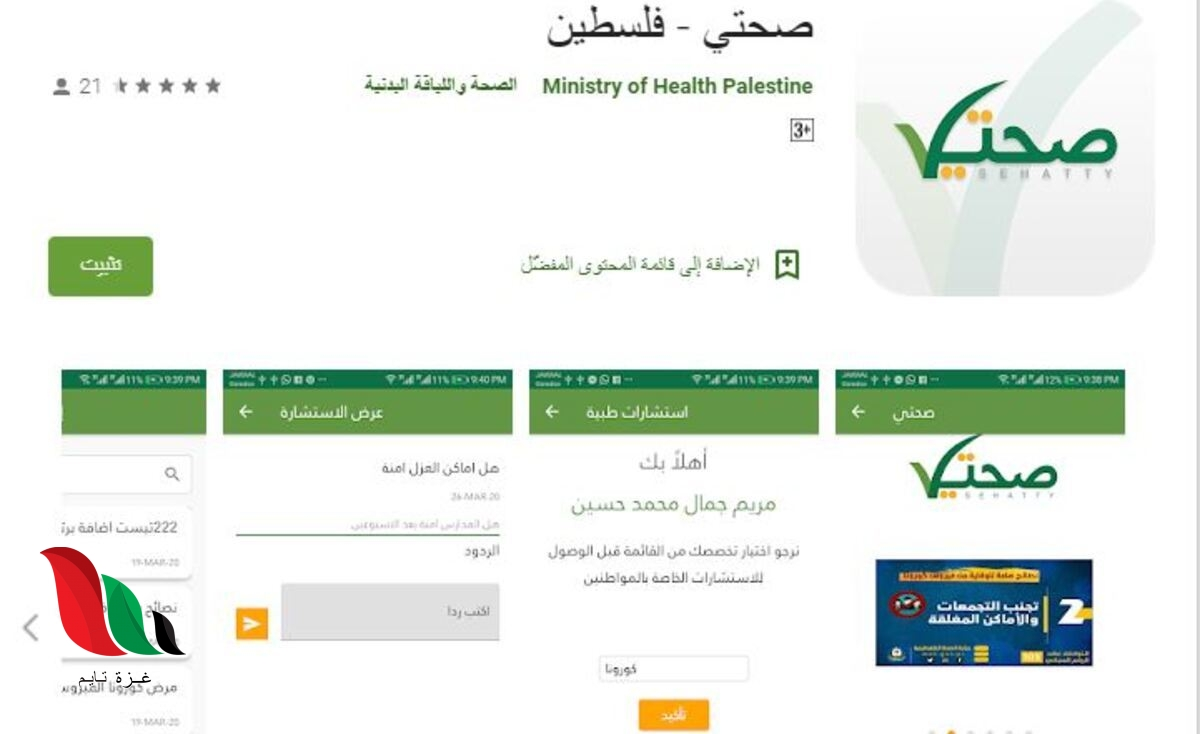 صحتي.. تحميل تطبيق نتائج فحص كورونا فلسطين لعينات مدينة غزة