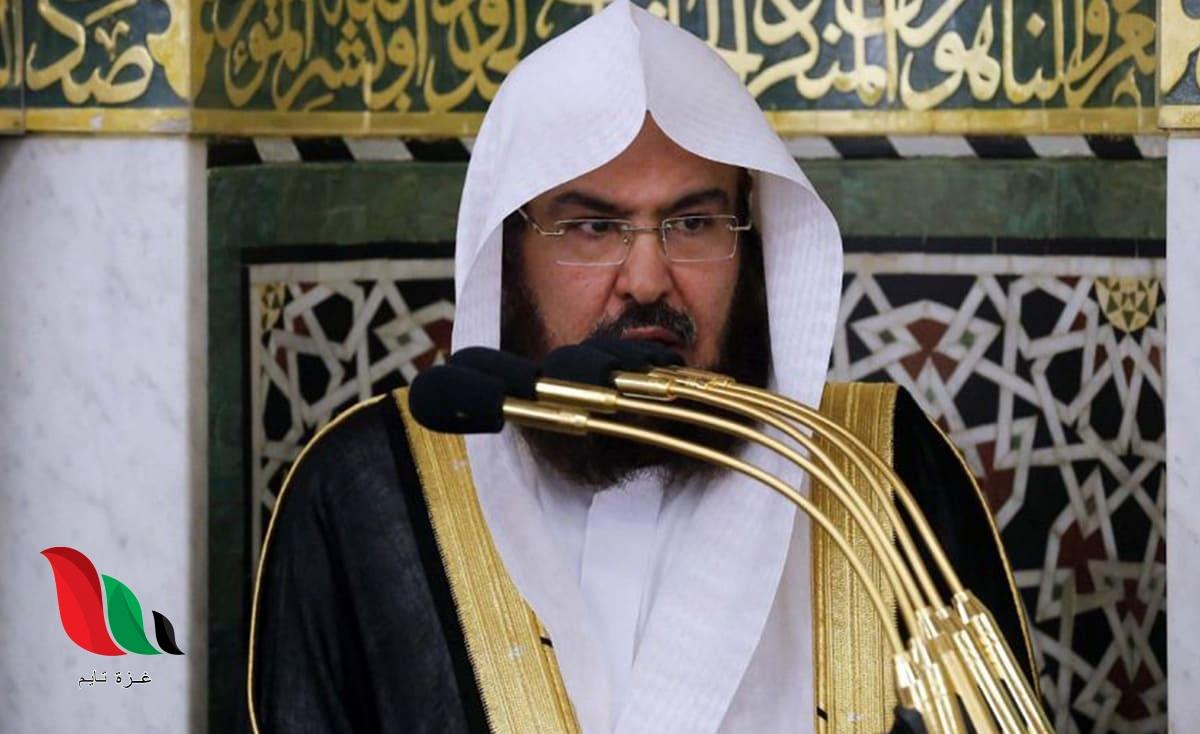 اخر اخبار الشيخ عبدالرحمن السديس امام الحرم المكي.. هل توفي ؟