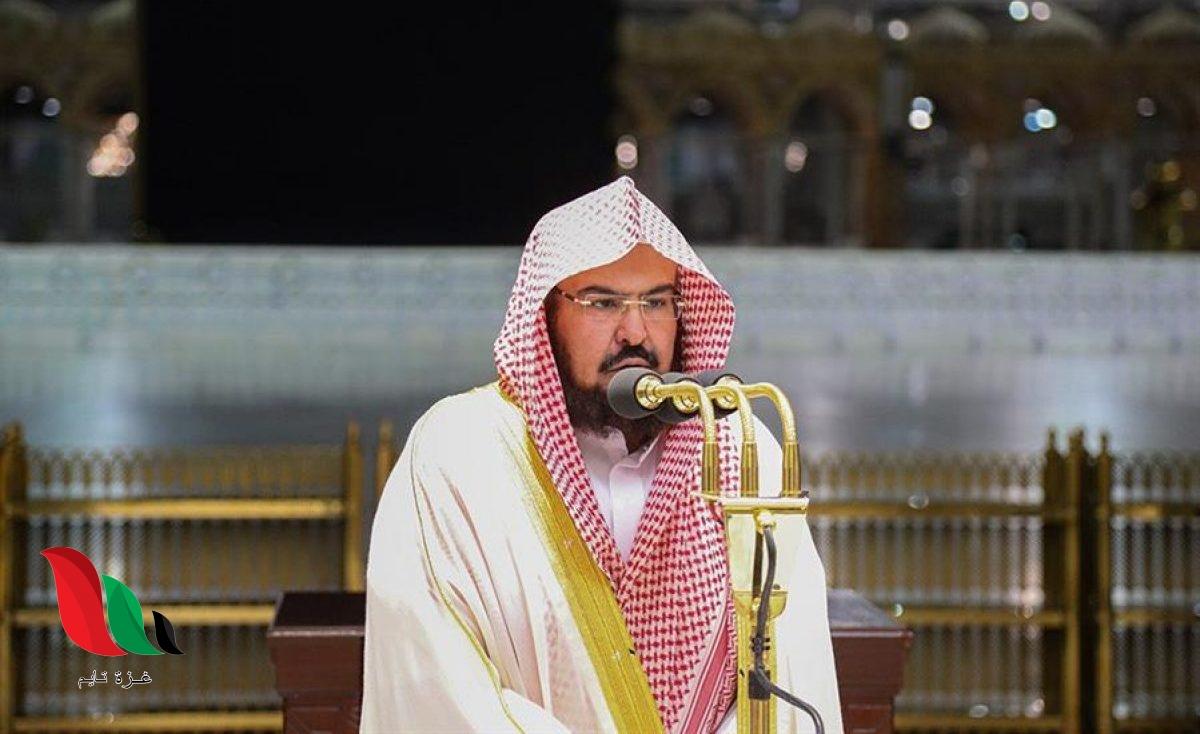نشطاء يتساءلون عن صحة خبر وفاة الشيخ عبدالرحمن السديس في السعودية