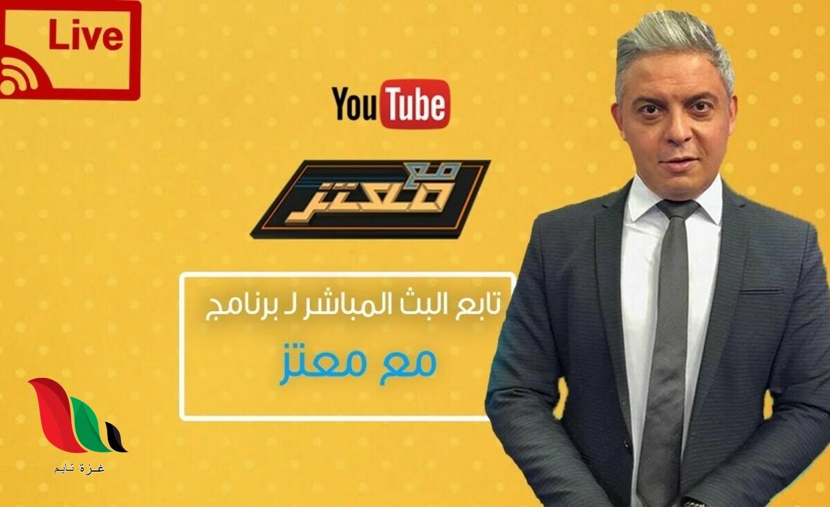 بث مباشر يوتيوب .. تردد قناة الشرق الناقلة لبرنامج معتز مطر اليوم