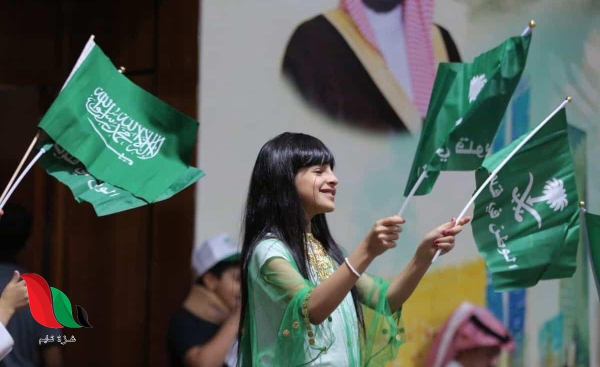 موعد اجازة اليوم الوطني ١٤٤٢ 2020 للقطاع الخاص في السعودية