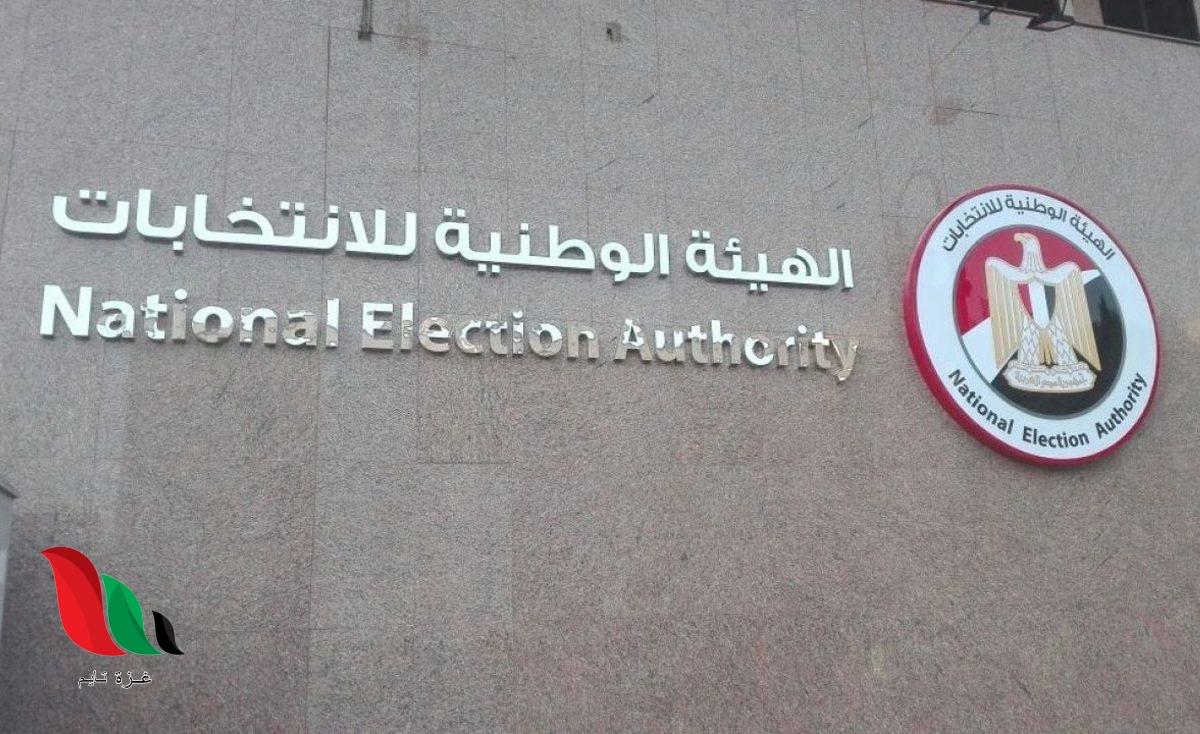 مصر: اسماء المرشحين لمجلس النواب ٢٠٢٠ بمحافظة قنا