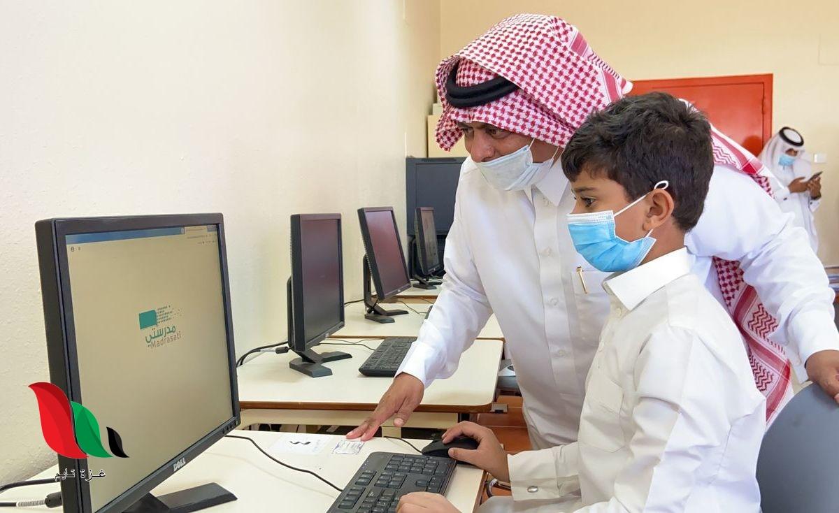 السعودية: الإعلان عن مواعيد الحصص في منصة مدرستي