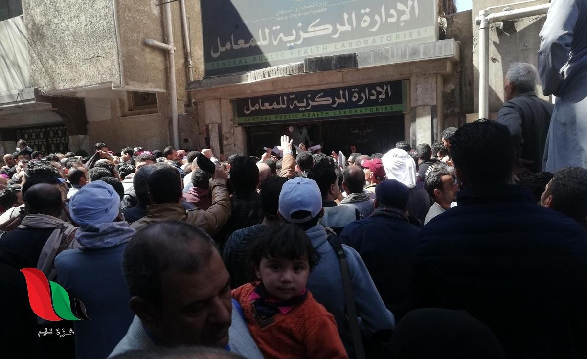 مواعيد عمل المعامل المركزية لوزارة الصحة في مصر