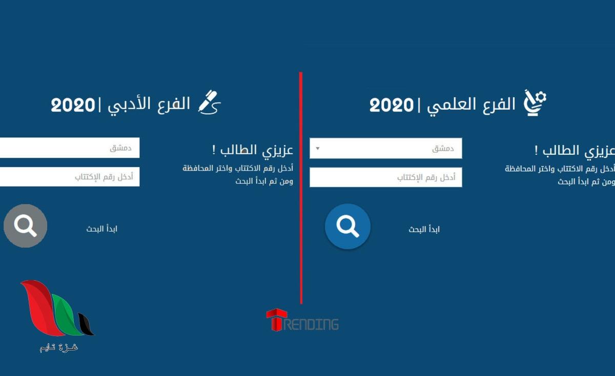 نتائج البكالوريا 2020 التكميلي الدورة الثانية حسب الاسم في سوريا
