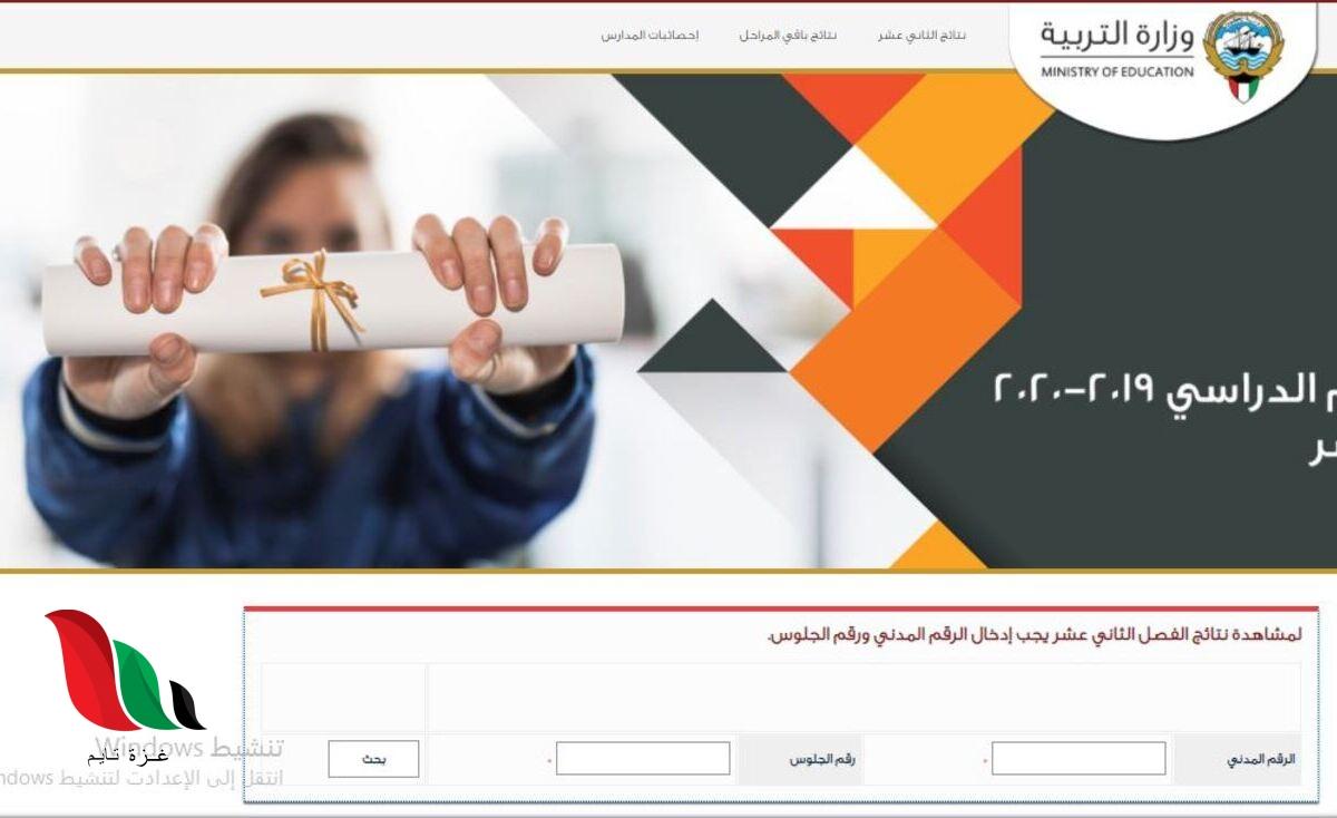 جريدة الانباء تنشر نتائج الثانوية العامة 2020 الكويت بالاسم فقط