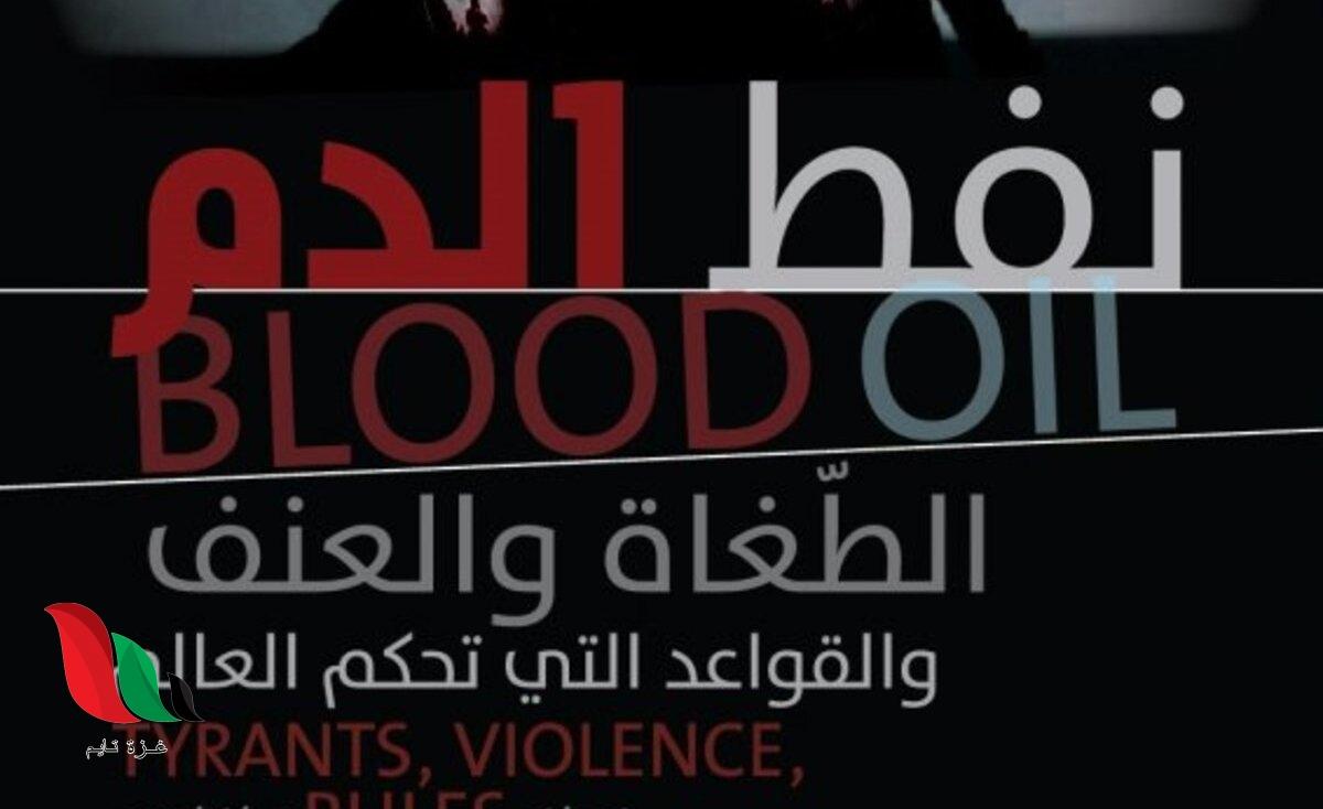 تحميل كتاب نفط الدم pdf للكاتب ليف وينار
