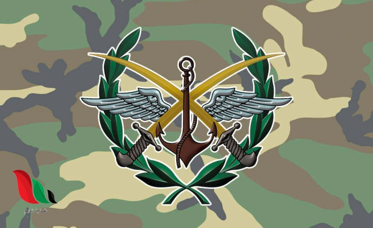 موقع وزارة الدفاع السورية الرسمي لمراجعة شعب التجنيد