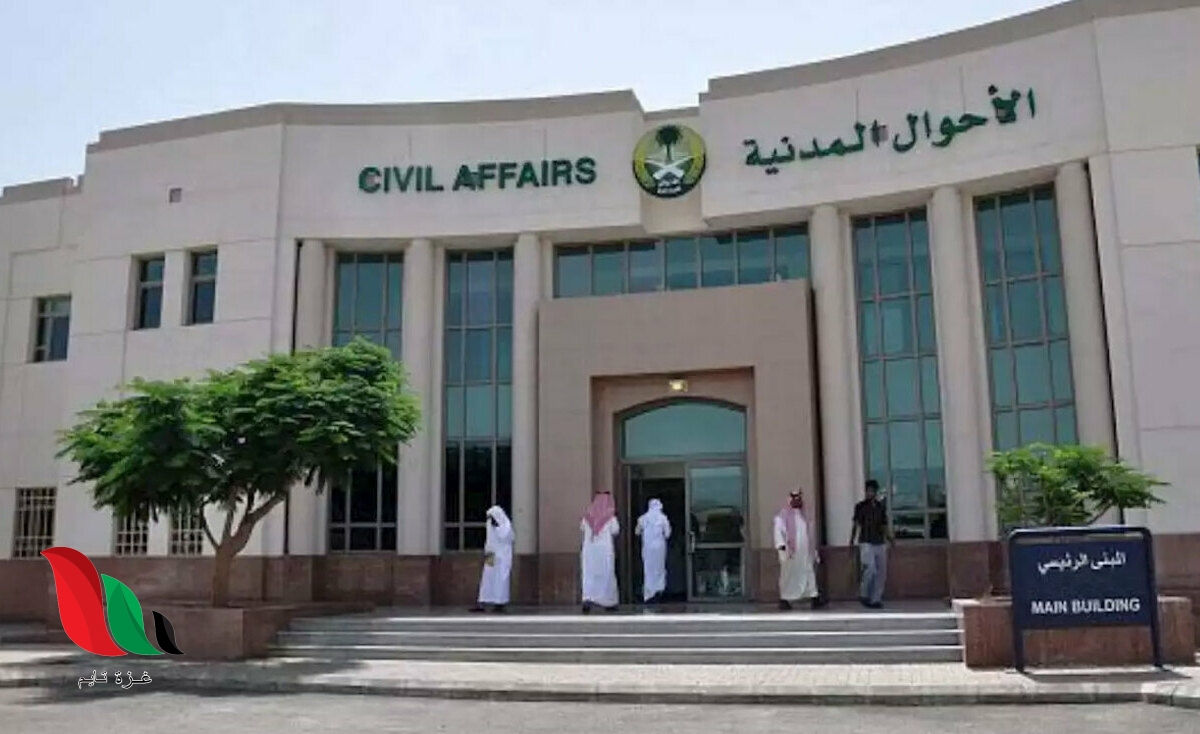 السعودية: تقديم وتسجيل وظائف الاحوال المدنية 1442