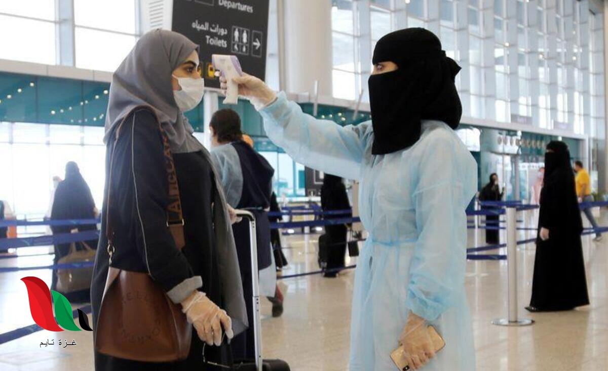 السعودية: حجز موعد تطعيم الانفلونزا الموسمية 2020 في وزارة الصحة
