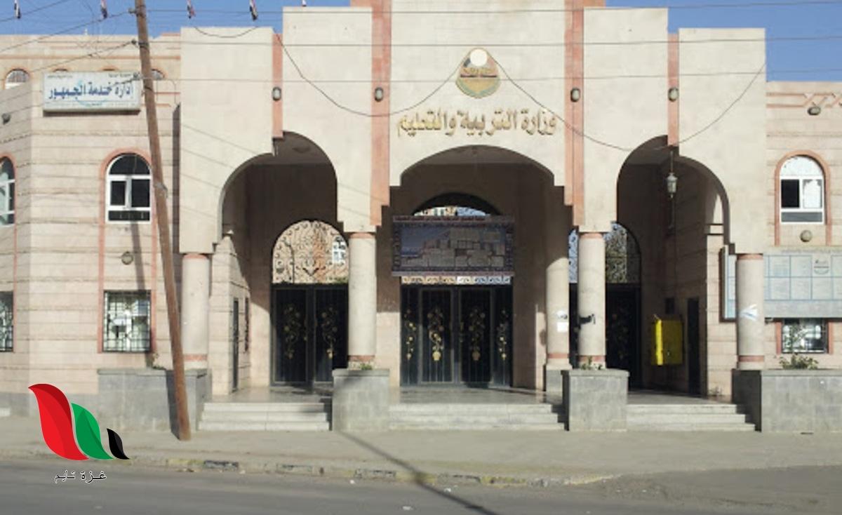 نتائج الثانوية العامة 2020 في صنعاء اليمن بحث بالاسم