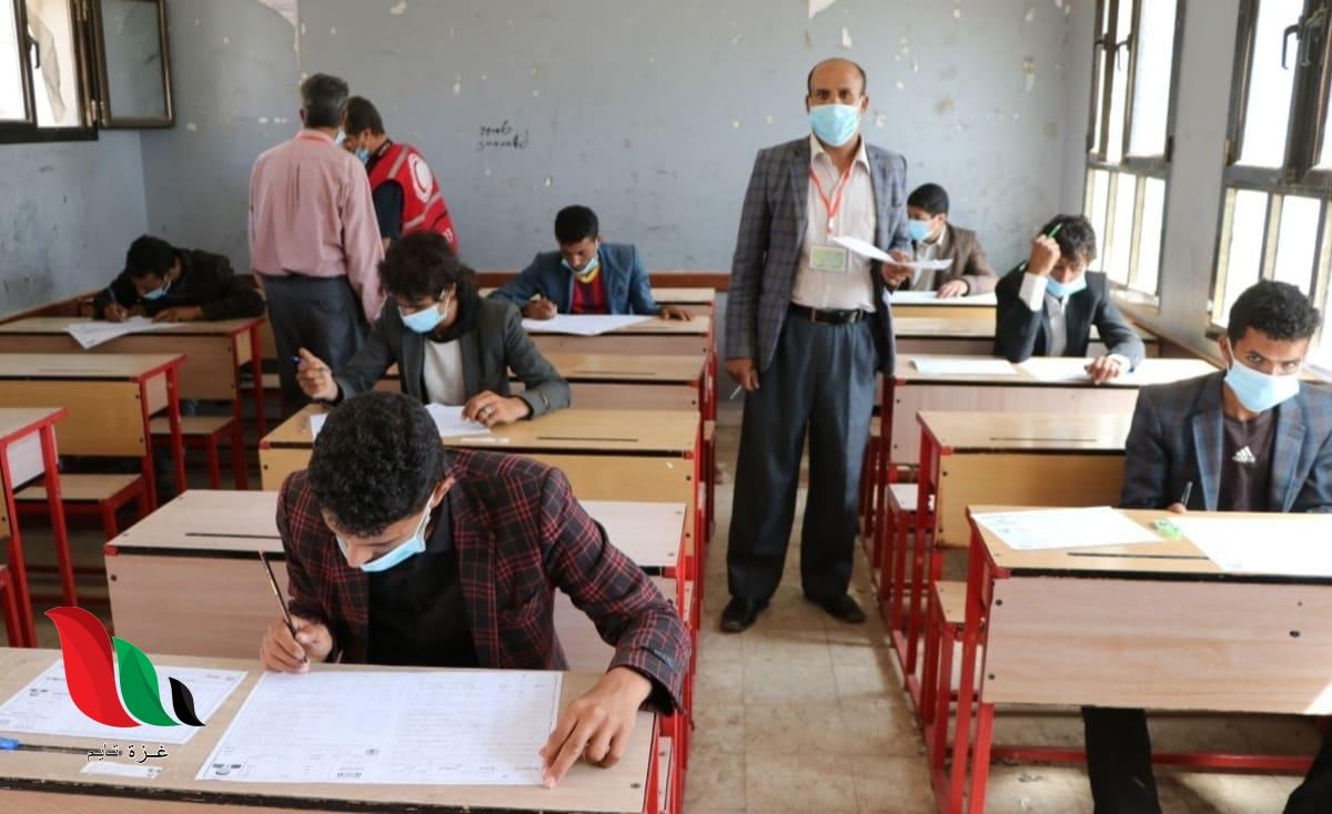 ارقام جلوس الثانوية العامة 2020 في اليمن بحث حسب الاسم