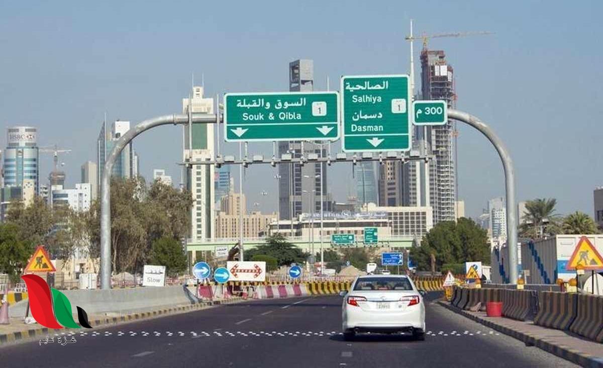 الكويت: الاستعلام عن نقاط المخالفات المروية بالرقم المدني