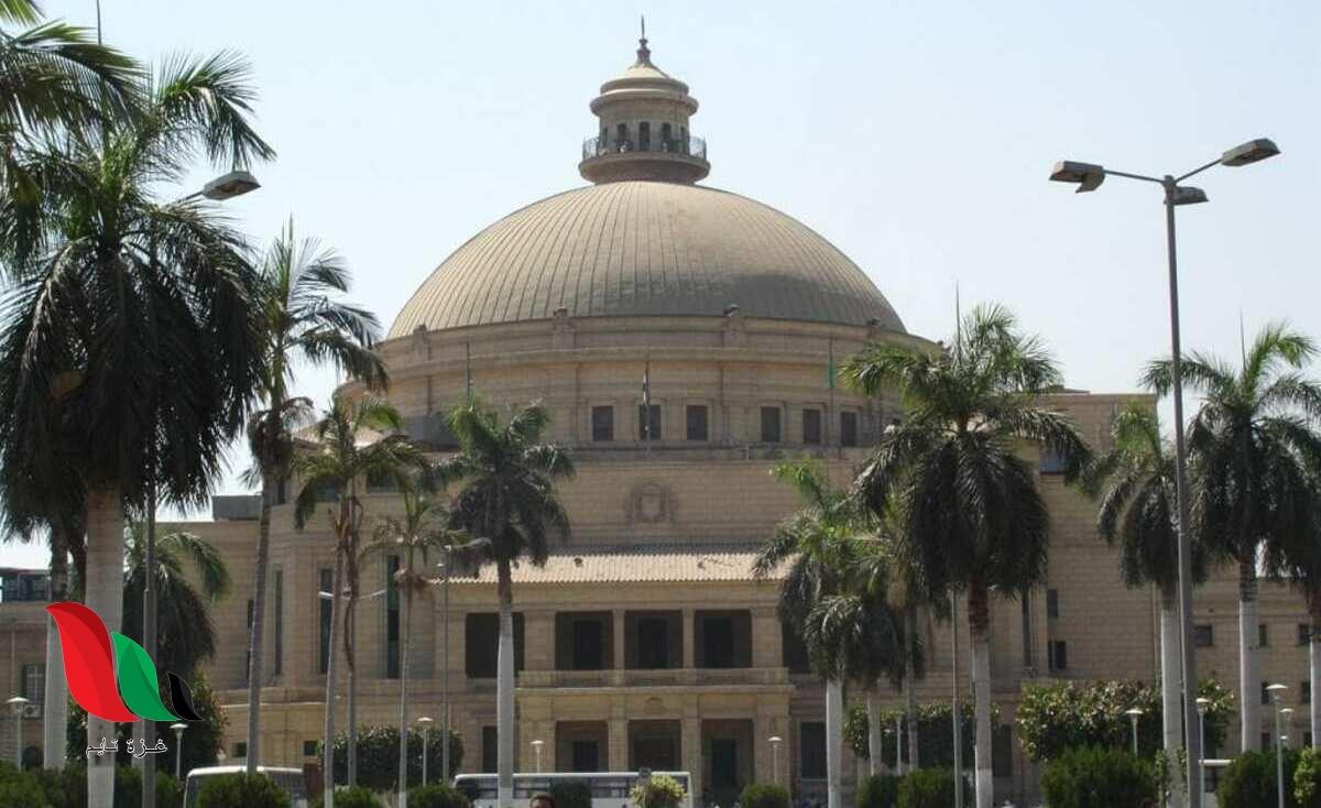 نتيجة مركز جامعة القاهرة للتعليم المفتوح في مصر