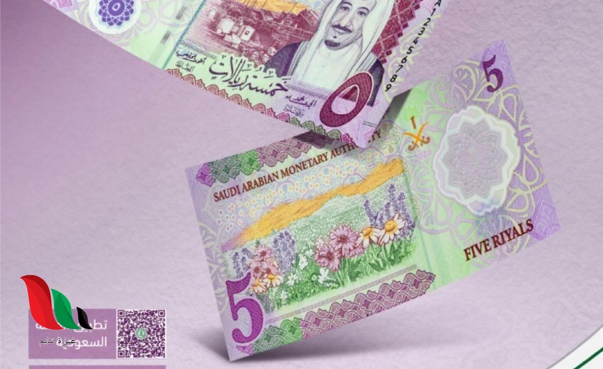 ماهي مادة البوليمر المستخدمة في عملة السعودية ؟