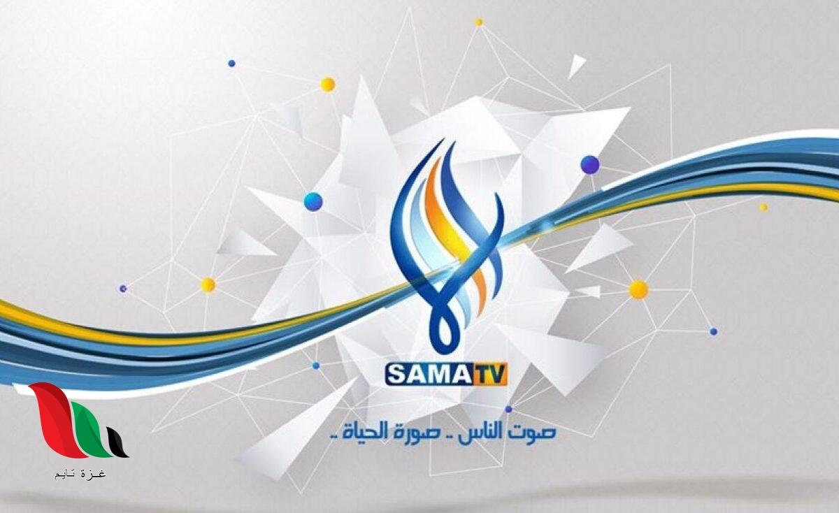 تردد قناة سما الجديد بسبب التشويش 2020