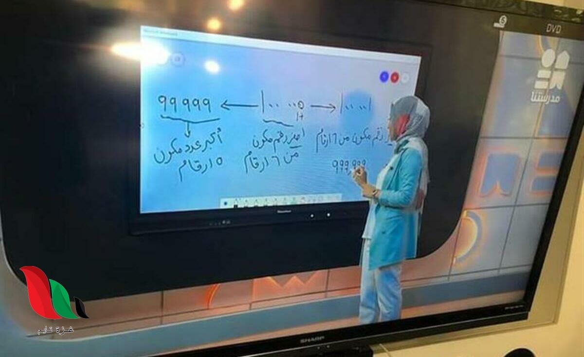 جدول مواعيد قناة مدرستنا التعليمية .. مرفق تردد مع بث مباشر