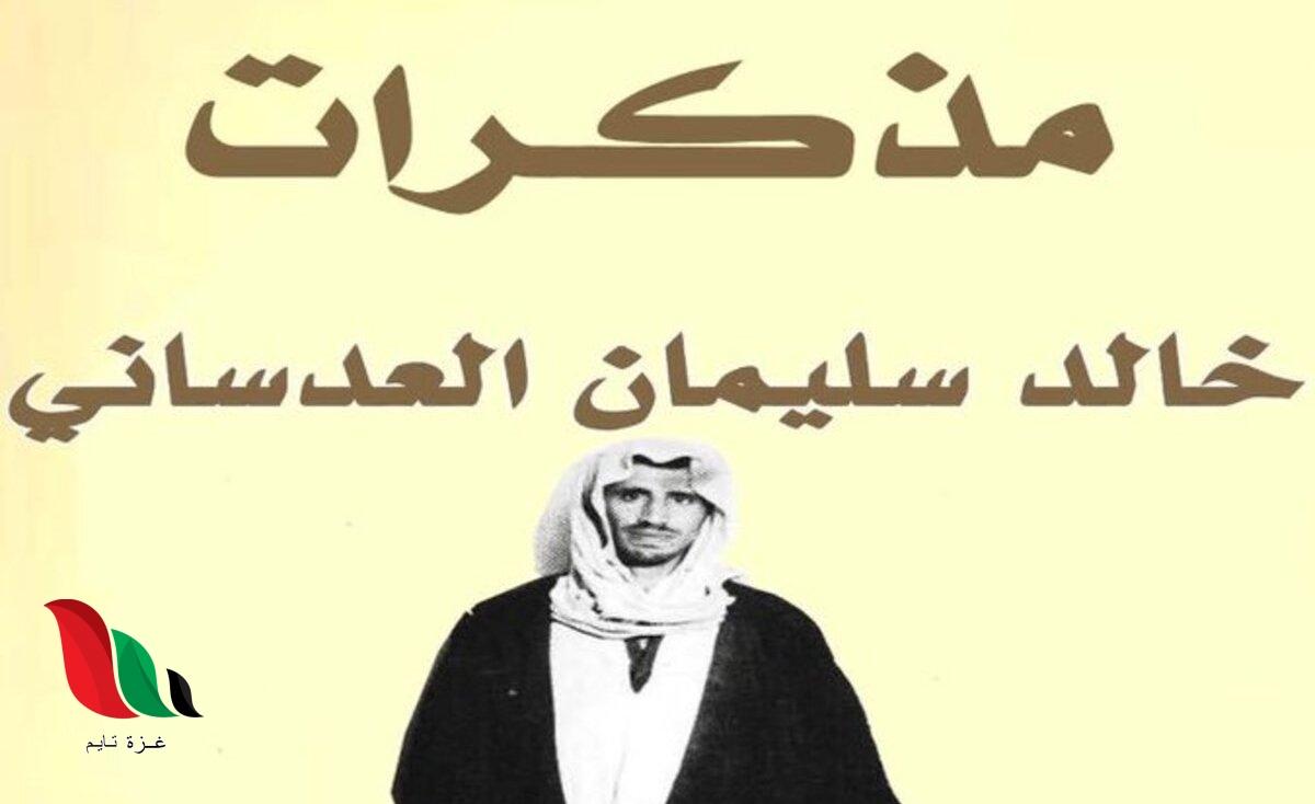 مذكرات خالد سليمان العدساني حول تاريخ الكويت السياسي pdf