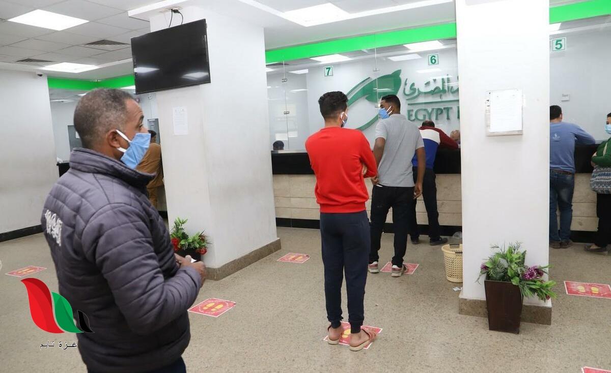 كشوفات اسماء المستفيدين من منحة العمالة الغير منتظمة الدفعة الرابعة بمصر