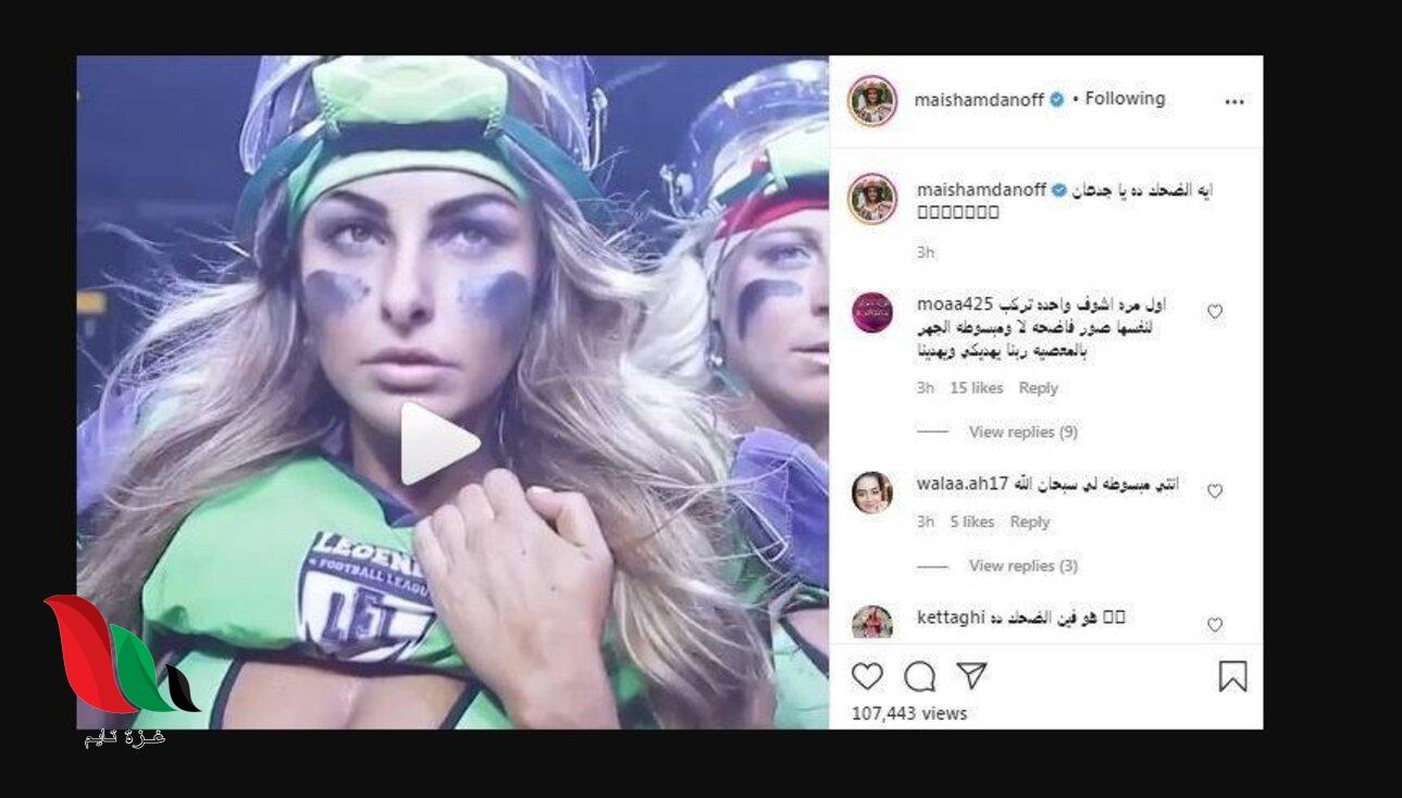شاهد: فيديو ميس حمدان يثير جدلا واسعا على مواقع التواصل