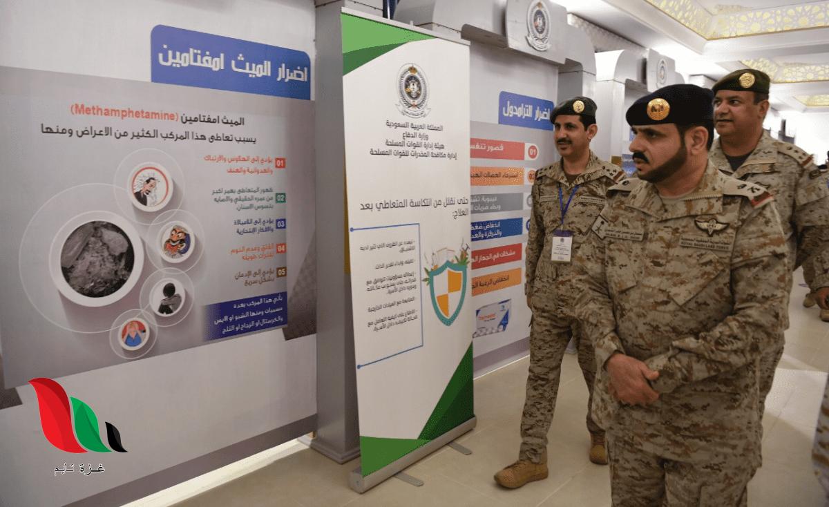 بدء تقديم وظائف مكافحة المخدرات 1442 في السعودية.. مرفق شروط التقديم