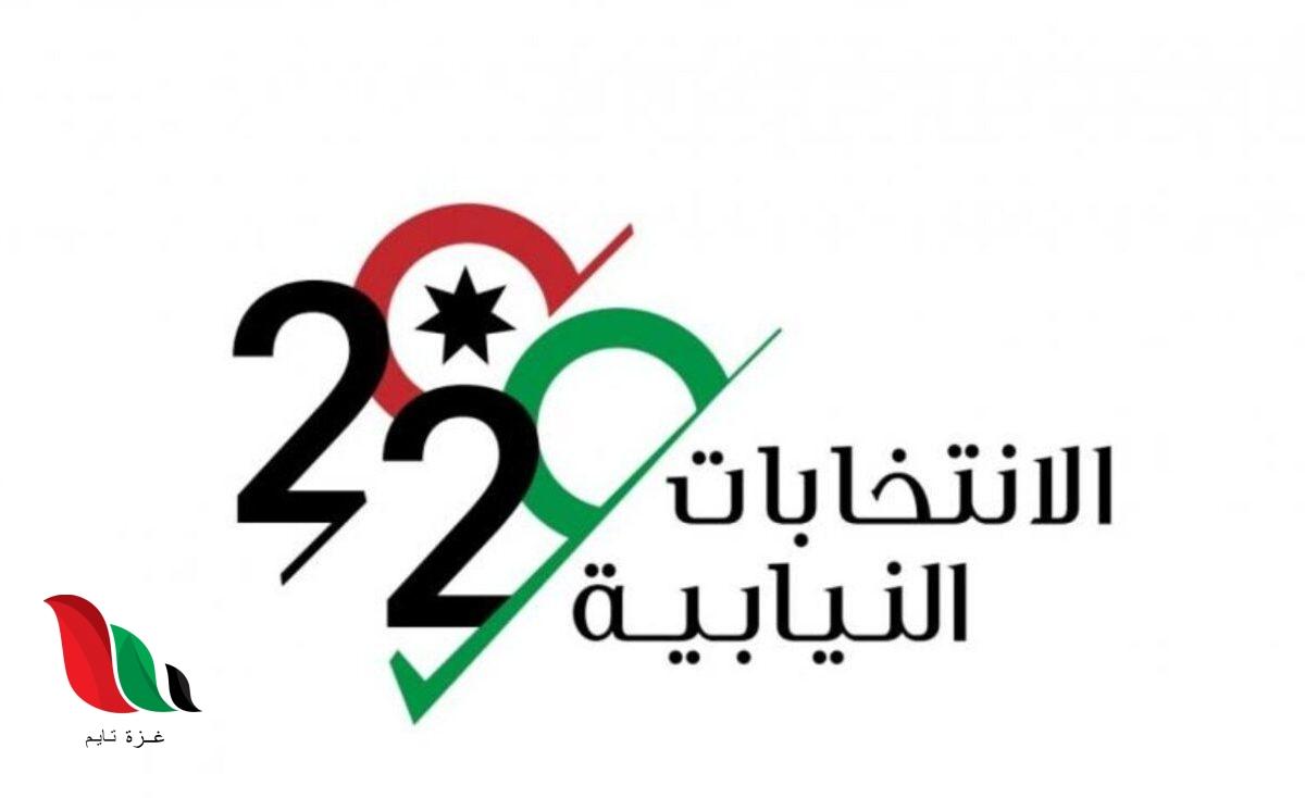 كيف أعرف دائرتي الانتخابية في الأردن