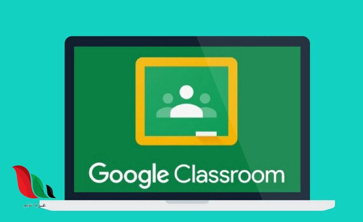 تحميل برنامج جوجل كلاس روم للايفون للتعليم عن بعد 2021 مجانا