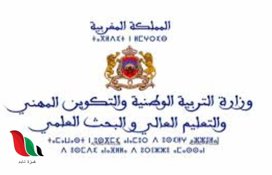 المغرب: الاعلان عن نتائج مباراة التعليم بالتعاقد 2020