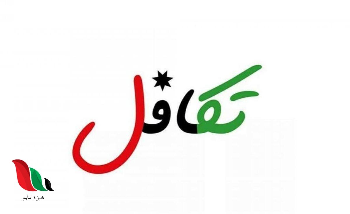 reg.takmeely.jo رابط تسجيل الدعم التكميلي تكافل 3 لعمال المياومه 2021 في الأردن