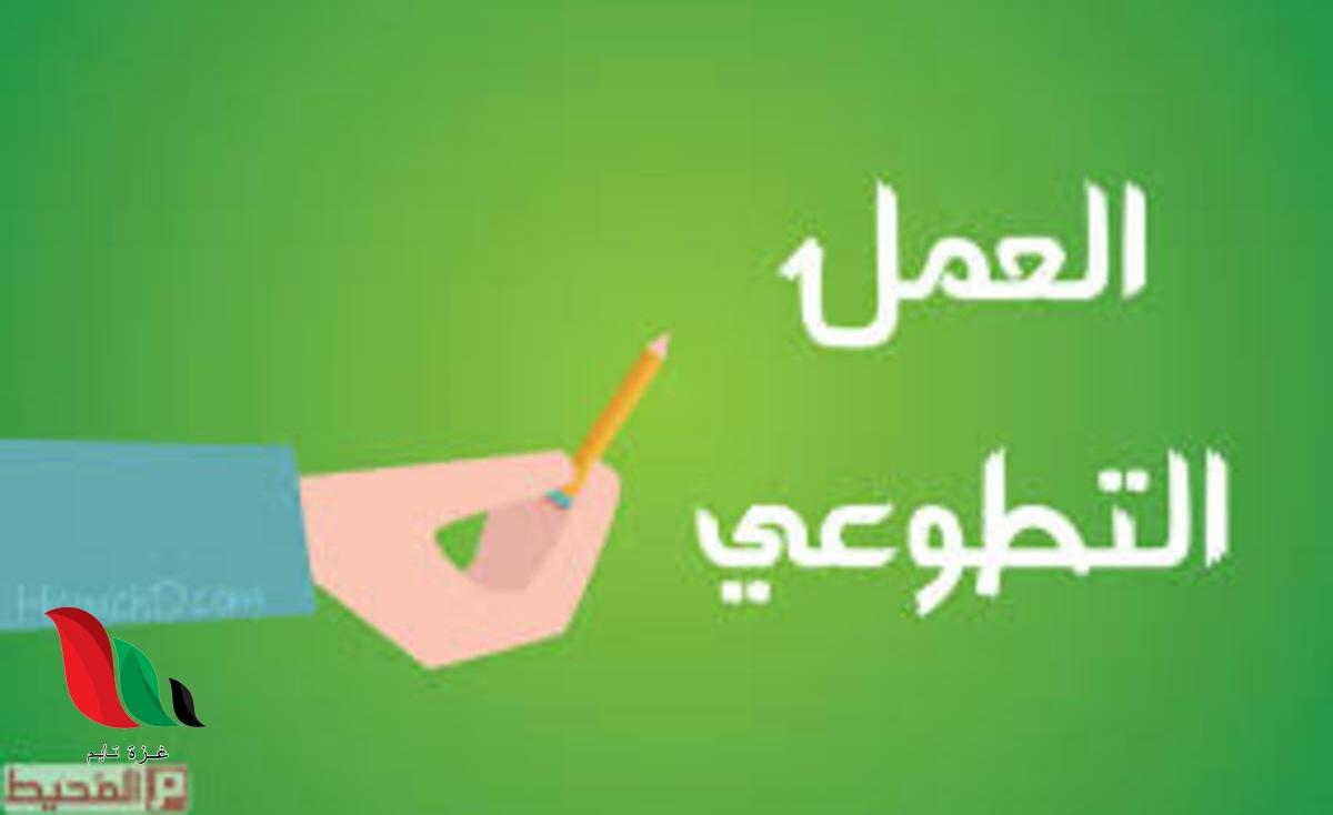 عبارات عن يوم التطوع السعودي العالمي 2020