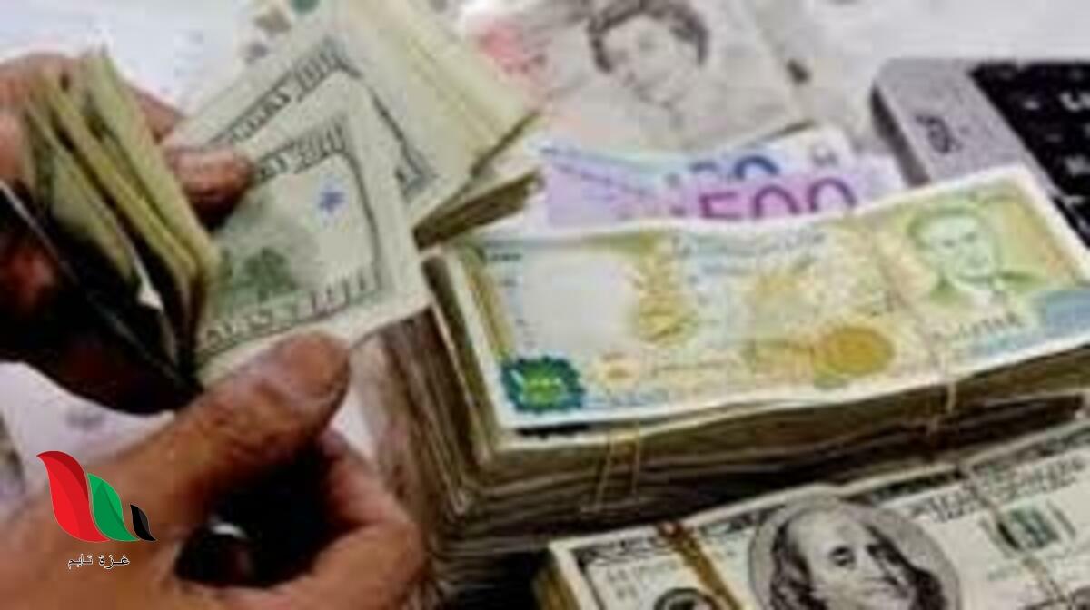 سعر صرف الدولار في سوريا اليوم مقابل الليرة السورية في السوق السوداء