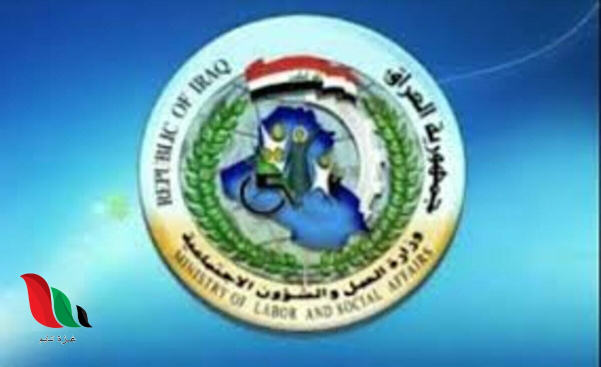العراق: اسماء قروض العاطلين عن العمل 2020 الوجبة 29
