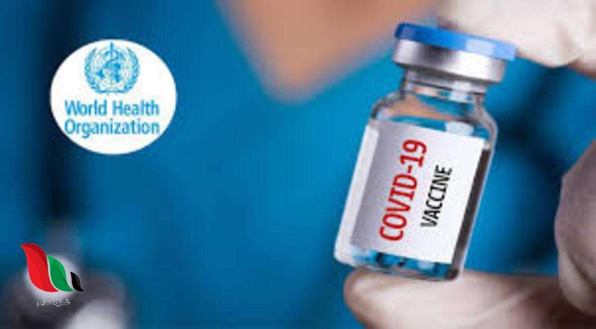 منظمة الصحة: اللقاحات لن تمنع زيادة عدوى كورونا في الأشهر القادمة