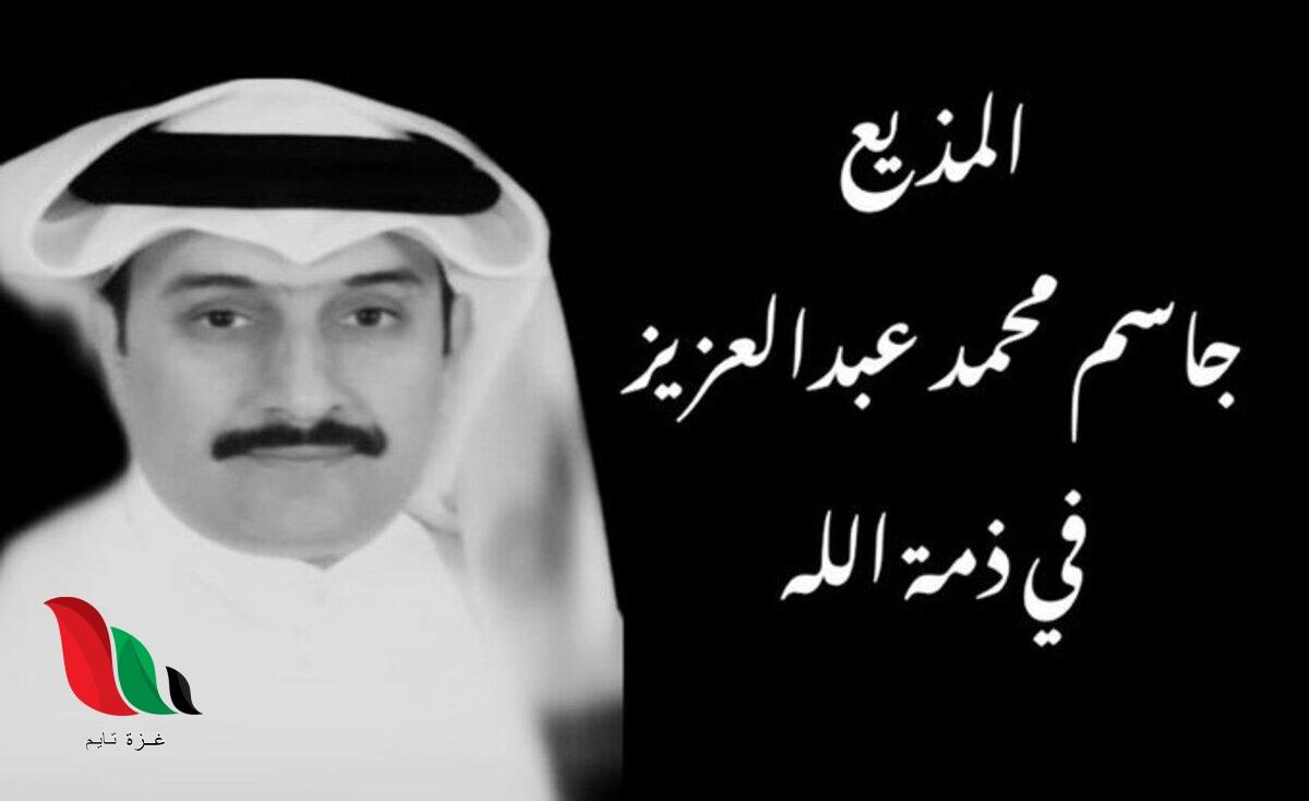 تفاصيل سبب وفاة المذيع جاسم عبد العزيز في قطر