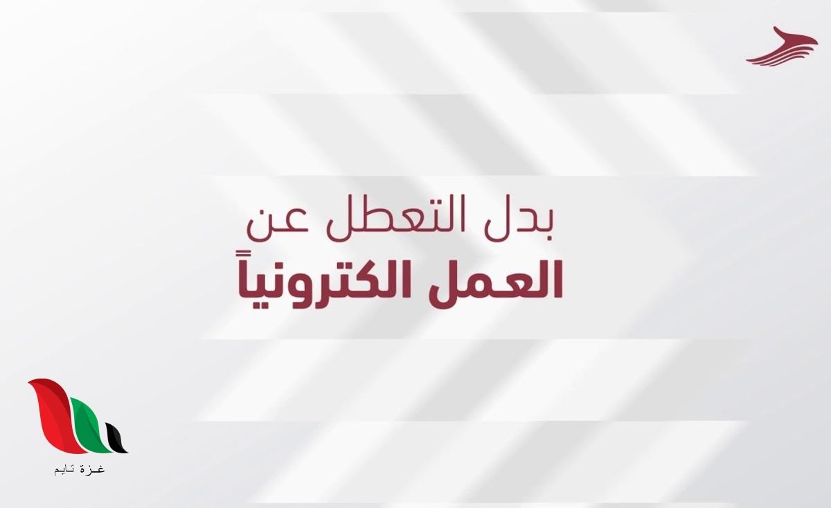 مساند 1 .. رابط تسجيل طلب بدل التعطل عن العمل في الاردن