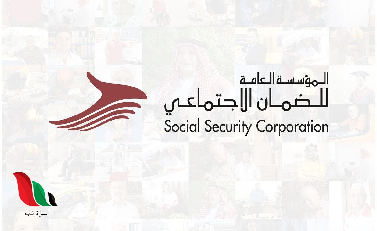 رابط تقديم سلف الضمان الاجتماعي 2020 2021 للمتقاعدين في الأردن