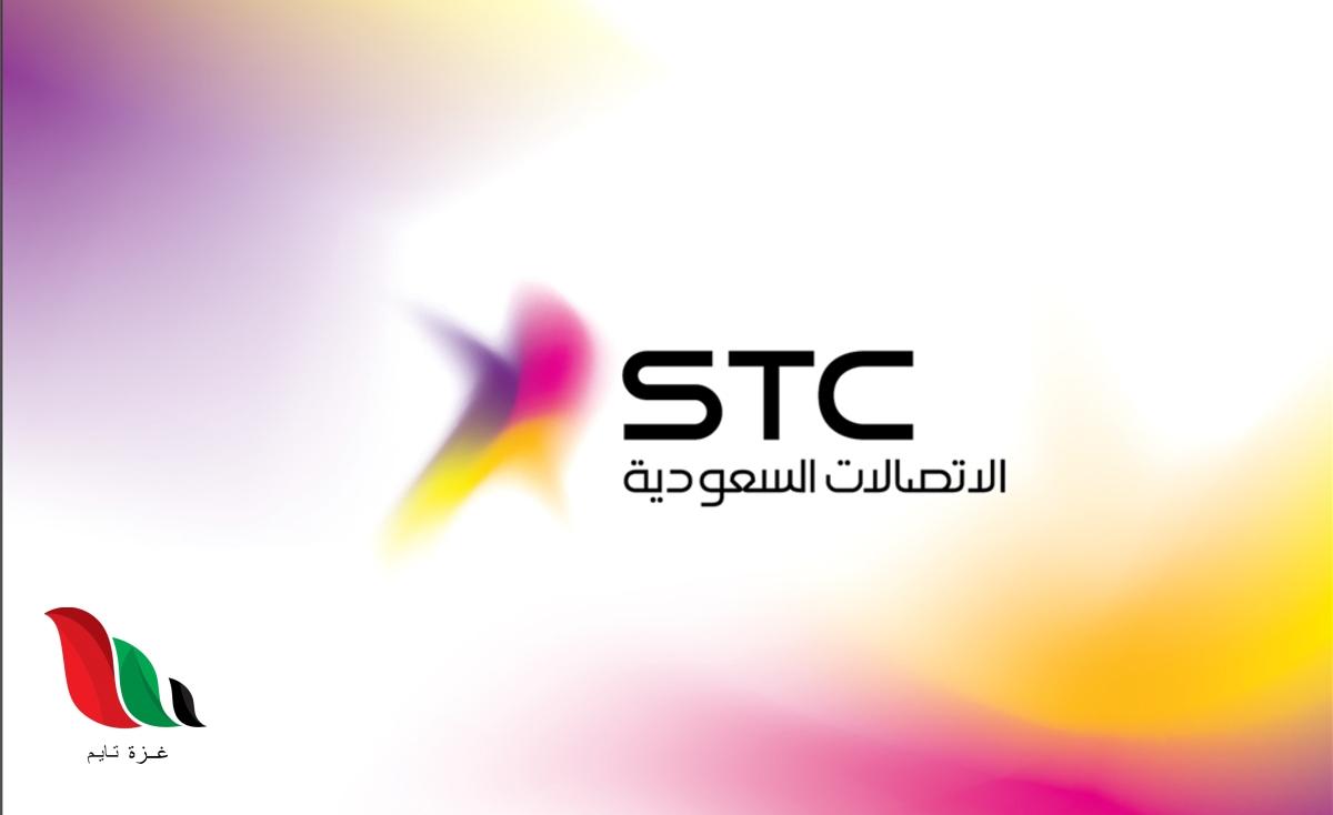 طريقة تفعيل رسائل الاعلانات stc بشكل مجاني في السعودية