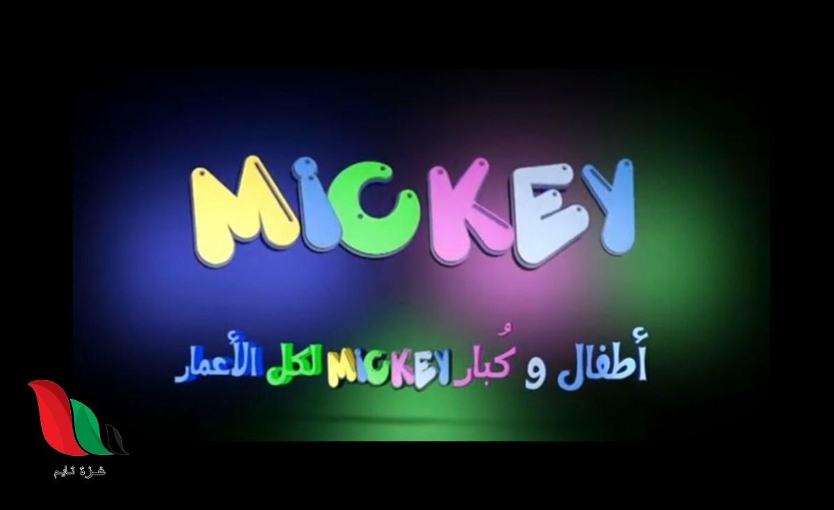تردد قناة ميكي كيدز Mickey Kids TV 2021 لأفلام الكارتون على نايل سات
