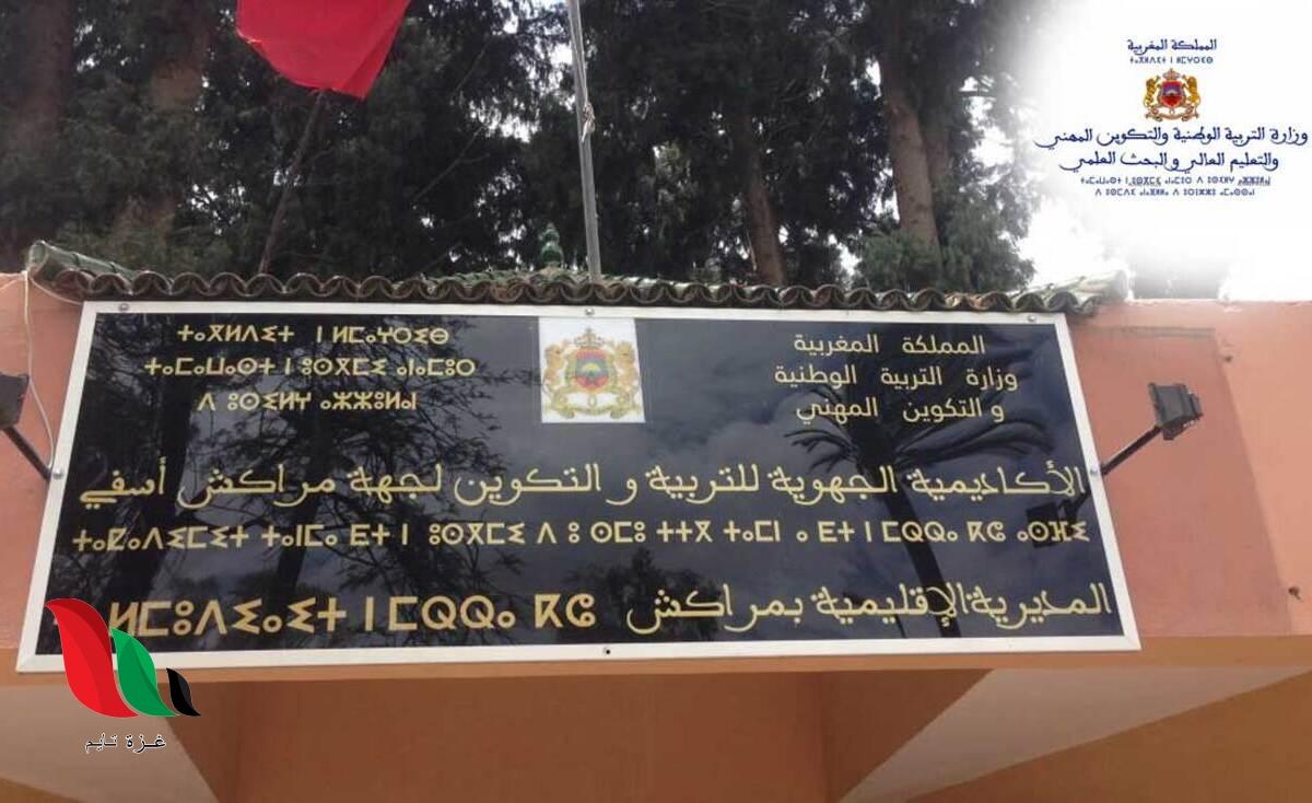 المغرب: إعلان نتائج الامتحان الشفوي لمباراة التعاقد 2020