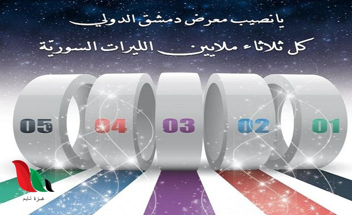 نتائج سحب يانصيب معرض دمشق الدولي اليوم الثلاثاء والبطاقات الرابحة بجوائز الترضية