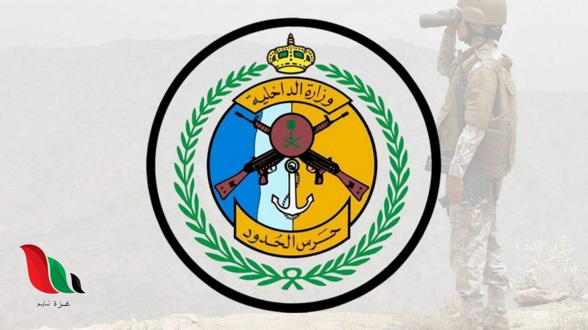من هنا.. تقديم وظائف حرس الحدود 1442 في السعودية