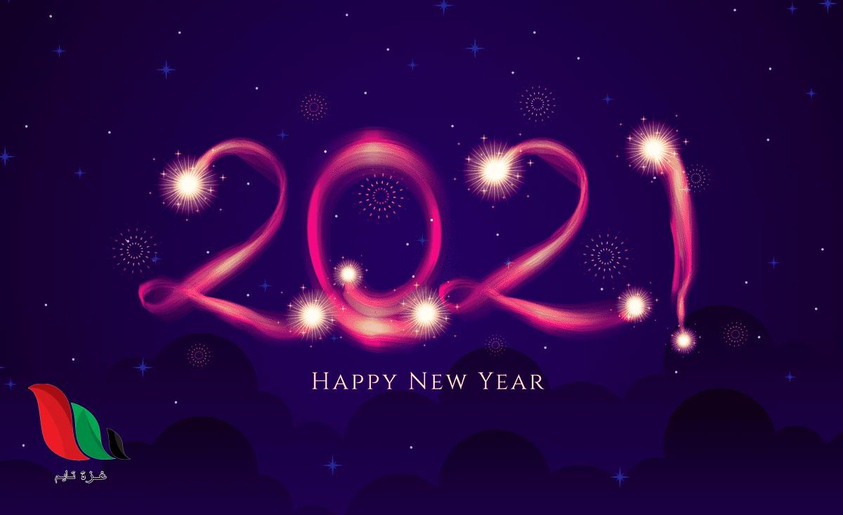 مجلس الوزراء يعلن ايام العطل الرسمية في الاردن 2021