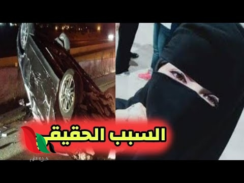 سبب وفاة الدكتورة ريم الدليجان في السعودية