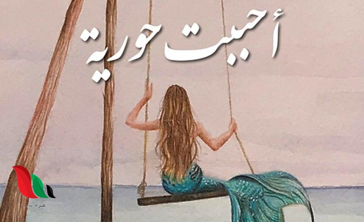 تحميل رواية احببت حورية pdf للكاتبة قطر الندى عبدالله