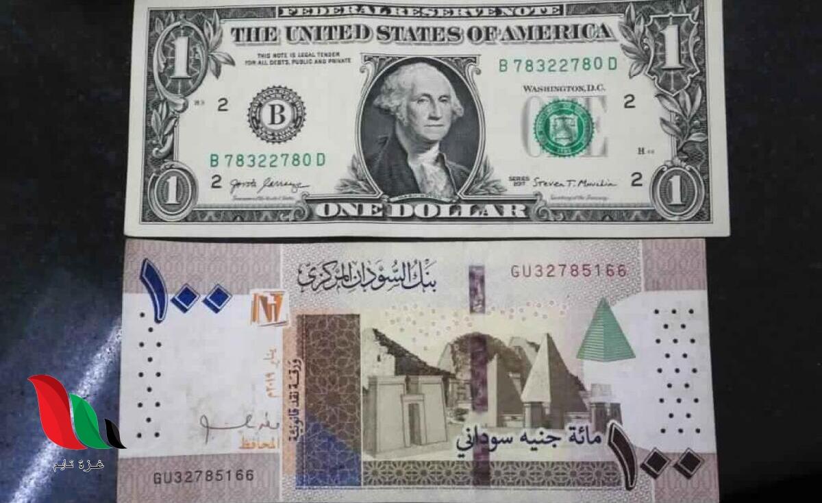 سعر صرف الدولار في السودان السوق الاسود اليوم السبت 16 يناير 2021